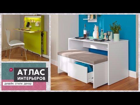 Идеи для маленькой квартиры. Умная мебель трансформер для экономии места