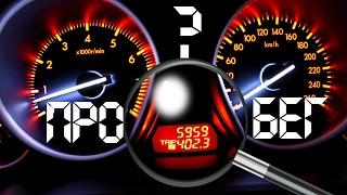 Как определить СМОТАННЫЙ ПРОБЕГ в автомобиле? Обман при покупке - Скрученный пробег. Советы Перекупа
