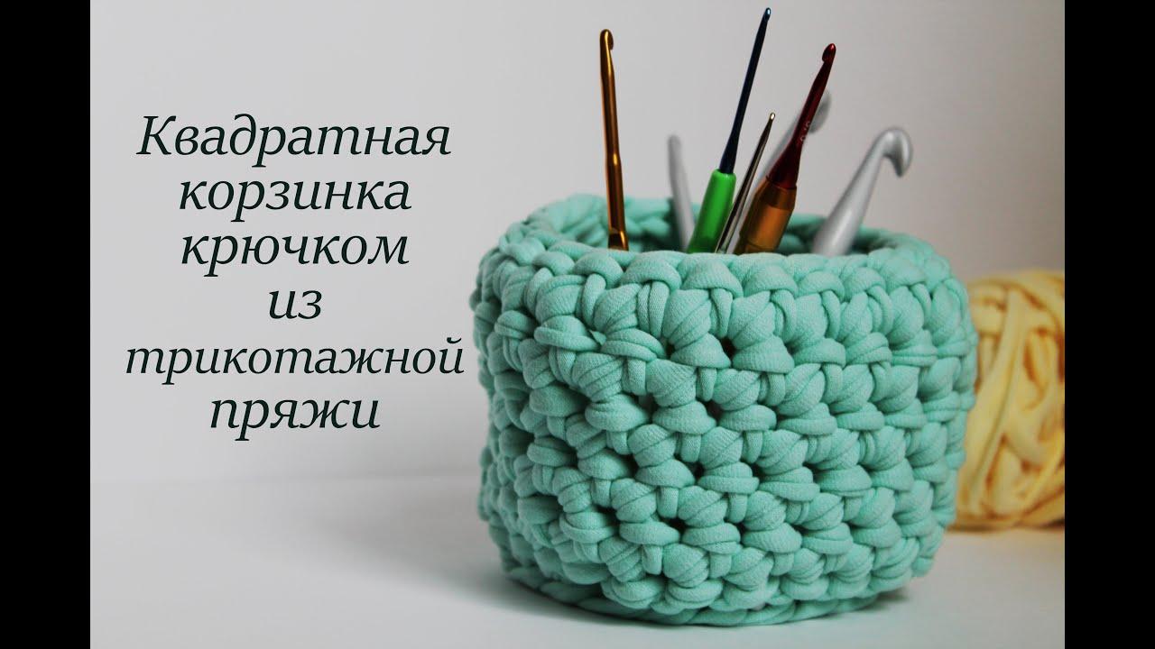 Вязание из трикотажной пряжи крючком