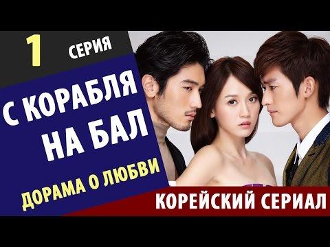 смотреть корейские дорамы про школу и любовь