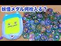 【実験】妖怪ウォッチ 妖怪PadSポーチに妖怪メダル何枚入る?  Yo-kai Watch