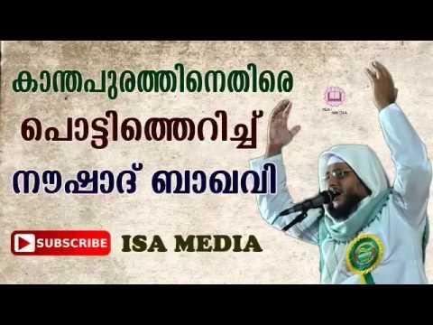 Kanthapurathinethire Nowshad Baqavi   Islamic Speech A M Nowshad Baqavi video