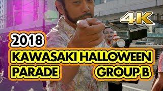 [4K] Kawasaki Halloween Parade 2018 -B Group / カワサキハロウィンパレード2018 Bグループ / カメラを止めるな!
