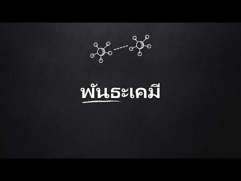 คอร์สเคมีออนไลน์ - พันธะเคมี - EP1 - ชนิดของพันธะเคมี