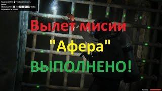 """GTA 5 Вылетает миссия """"АФЕРА"""" - ВЫПОЛНЕНО!"""
