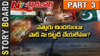 what-is-the-result-if-war-happens-between-india-and-pakistan-story-board-part-3-ntv
