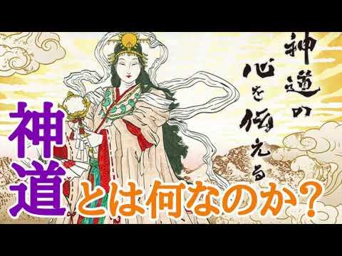 神道とは何なのか?