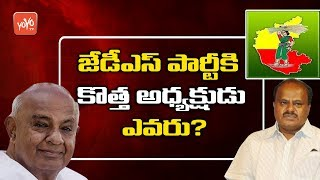 Who Is the New President Of JDS In Karnataka | HD Deve Gowda | CM HD Kumaraswamy