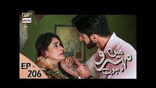 Mein Mehru Hoon Ep 206 - 4th July 2017 - ARY Digital Drama