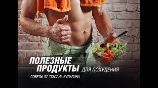 Полезные продукты для похудения.
