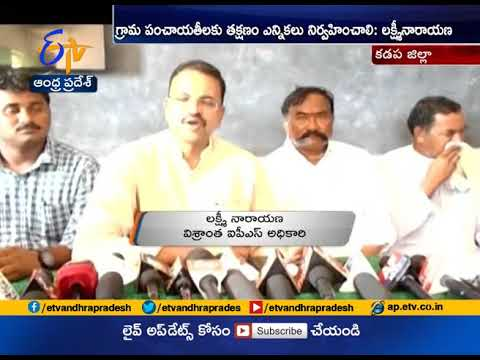Youth Should Come Forward to Develop Villages | VV Lakshminarayana