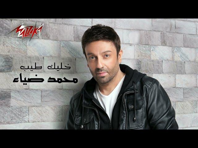 Khaleek Tayeb- Audio - Mohamed Diaa خليك طيب - محمد ضياء