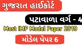 HIGH COURT PEON PAPER-6 | PATAVALA VARG 4 BHARTI | KNOWLEDGE SATHI
