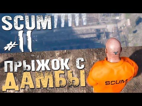 ФРИЗЫ ПОРТЯТ ВСЁ и ПРЫЖОК С ДАМБЫ - SCUM - #11 [Обзор, Выживание]