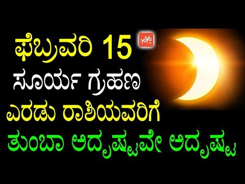 Cover Lagu ಫೆಬ್ರವರಿ 15 ಸೂರ್ಯ ಗ್ರಹಣ ಎರಡು ರಾಶಿಯವರಿಗೆ ತುಂಬಾ ಅದೃಷ್ಟವೇ ಅದೃಷ್ಟ | February 2018 Solar Eclipse Kannada
