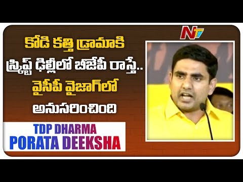 Nara Lokesh Satires On YS Jagan Incident | TDP Dharma Porata Deeksha | NTV