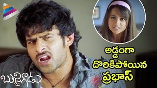 Prabhas Makes FUN of Trisha | Bujjigadu Telugu Movie | Sanjjanaa | Puri Jagannadh | Mohan Babu