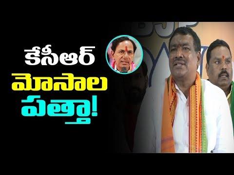 BJP Ex MLA Yendala Laxminarayana Slams CM KCR & KTR | Telangana Politics | mana aksharam