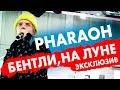 PHARAOH Бентли На луне Эксклюзив на Радио ENERGY mp3
