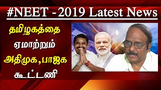 Neet 2019 latest news how bjp and admk cheating in neet 2019 tamil news live latest tamil news