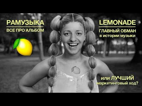 Beyonce - Lemonade КОГО ОБМАНУЛА БЕЙОНСЕ?
