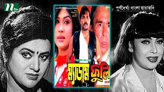 Popular Bangla Movie Madam Fuli by Shimla & Alexendar Bo