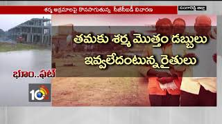 TRS MP బీబీ పాటిల్ భూదాహం..| Folks Series on TRS MP BB Patel Land Grabbing | Sanga Reddy