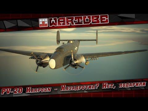 PV-2D Harpoon - Назадротил? Нет, подарили! | War Thunder