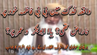 Waqia Fidak Main Bibi Fatima Zahra S.a Kis Par Naraz Hovi ?