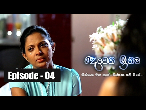 Deweni Inima | Episode 04 09th February 2017