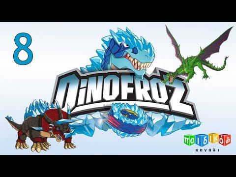 Dinofroz -- παιδική σειρά -- επεισόδιο 8