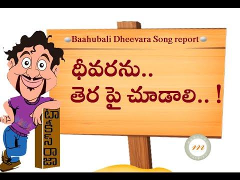 Baahubali Movie Dheevara Audio Song Report