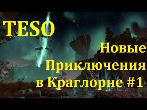 The Elder Scrolls Online #114 - Новые Приключения в Краглорне. Часть 1.