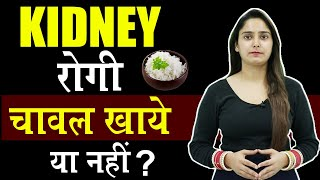 किडनी रोगी चावल खाये या नहीं ?| Rice for Kidney Patients | Episode 14 - Sawal Apke Jawab Humare