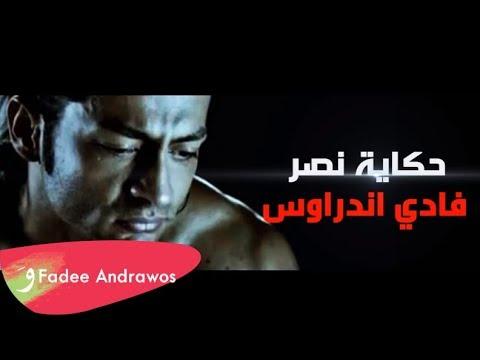 Hikayit Naser - Fady Andraws