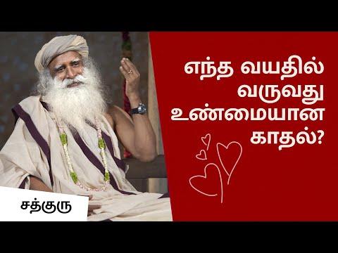 Sadhguru Tamil Video எந்த வயசில் உண்மையான காதல்? Is Arranged Or Love Marriage Better! video