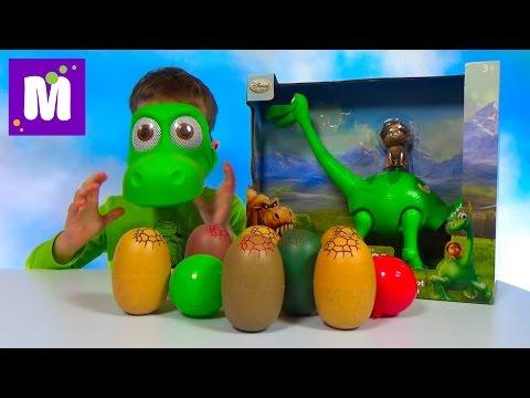 Хороший динозавр маска и игрушки, сюрпризы в яйцах Good