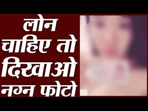 China में क़र्ज़ के बदले nude तस्वीरें देने को मजबूर हैं औरतें I Odd Naari