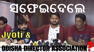 Elsa ଅଭିଯୋଗ ବିରୋଧ ରେ Press Conference - Hero Jyoti & Dillip Panda ମୁହଁ ଖୋଲିଲେ! - Tu mo Suna Chadhei