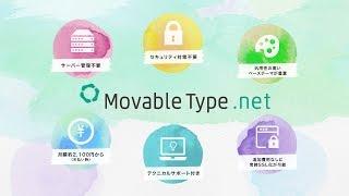 「MovableType.net」 紹介動画ver.2
