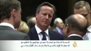 قمة الناتو تبحث سبل مواجهة خطر تنظيم الدولة