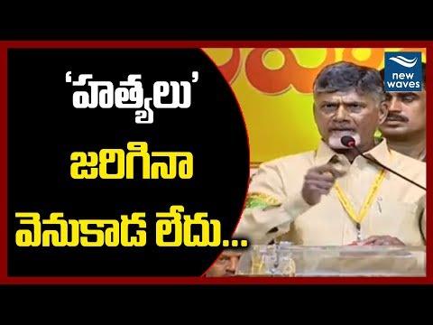హత్యలు జరిగిన వెనుకాడలేదు....CM Chandrababu Speech at TTDP Mahanadu | New Waves