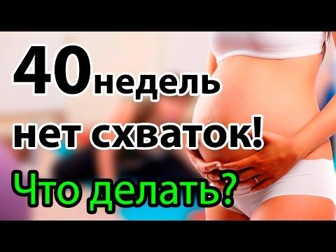 40 неделя беременности роды не начинаются что делать