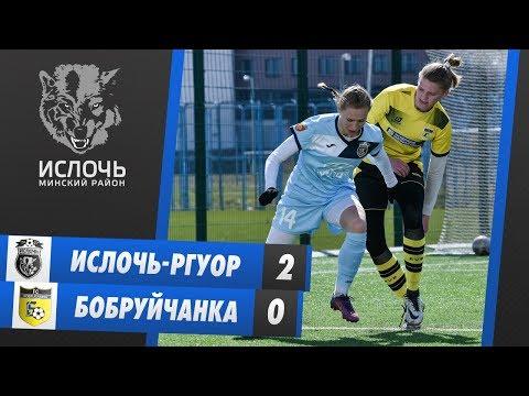 Ислочь-РГУОР - Бобруйчанка 2-0 | 1 тур