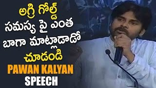 Pawan Kalyan Speech About Agri Gold Issue | Janasena Party - PSPK Latest Speech