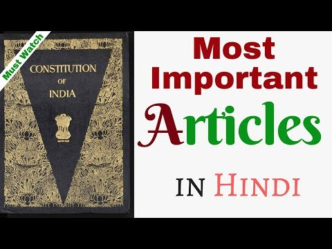 Most Important Articles of Indian Constitution in hindi | Polity by Lakshmikant | IAS UPSC SSC