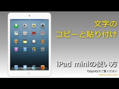 文字のコピーと貼り付け iPad mini