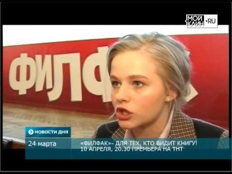 ТНТ-Поиск: Премьера на канале ТНТ - ФилФак