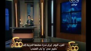 #ممكن | إيران تحرك سفنها الحربية إلى خليج عدن وباب المندب