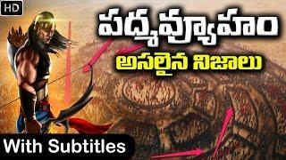 కురుక్షేత్రంలోని పద్మవ్యూహం పూర్తి వివరాలతో   Biggest secrets of Mahabharata Padmavyuha   Chakravyuh